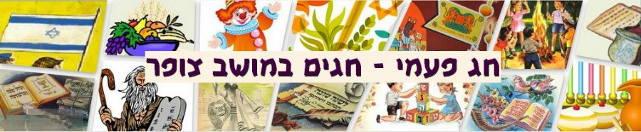 בנר חגי ישראל